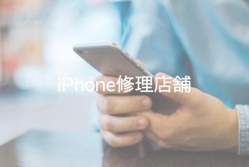 iPhone修理店舗情報